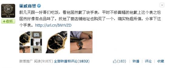腾讯 财报 微博