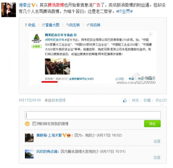 腾讯财报微博