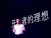"""李彦宏新""""喊话"""",观互联网未来新格局"""
