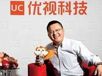 【大佬与大话】俞永福:UC绝不会被收购