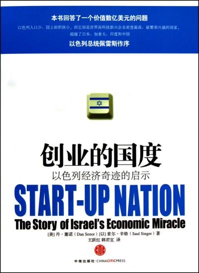 《创业的国度》与创业思维