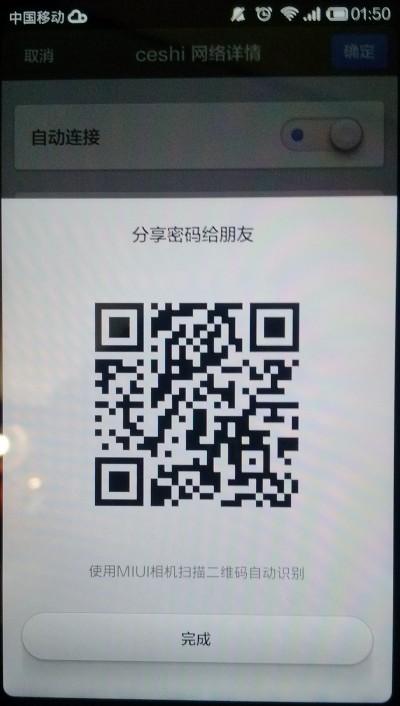 小米WiFi二维码共享