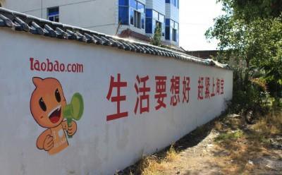 淘宝网在某地农村的刷墙广告