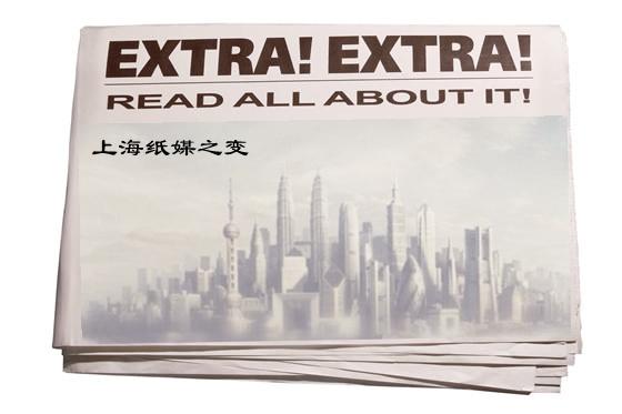 上海纸媒之变