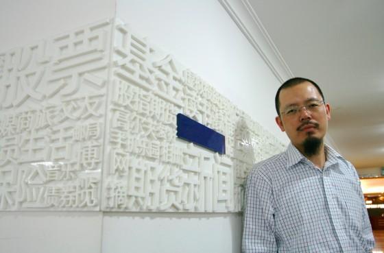 杨斌 分享 创业 新京报