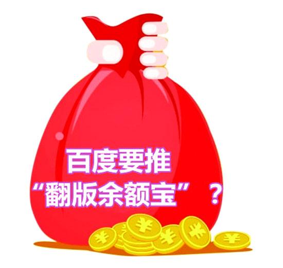 """""""百度金融中心-理财""""平台"""