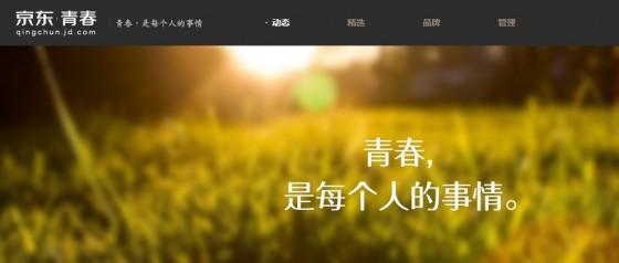 京东青春频道