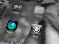 为iOS越狱设备装应用,太极助手违法吗?