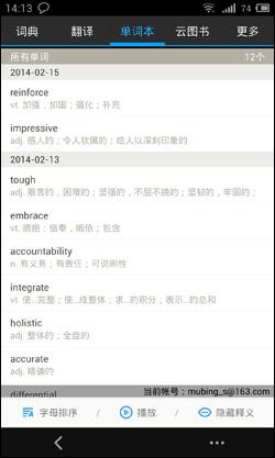 有道词典单词列表页