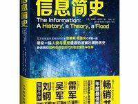 在《信息简史》里读信息本质的回归史,重新认识你所在的行业