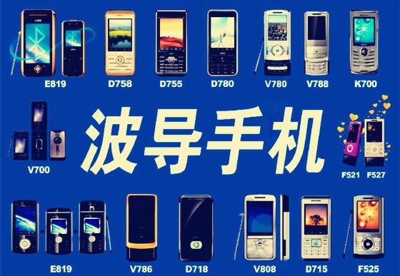 国产手机波导