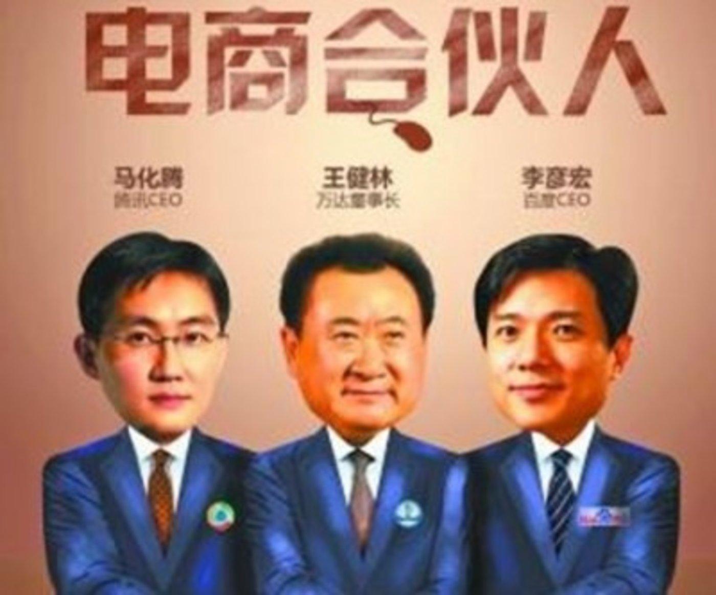 凌云:评万达百度腾讯组团电商