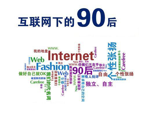 再论90后,让标签贴的更猛烈一些吧-钛媒体官方网站