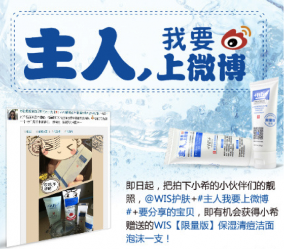 微博致富神话还在继续:90后理工男卖化妆品年入过亿-钛媒体官方网站