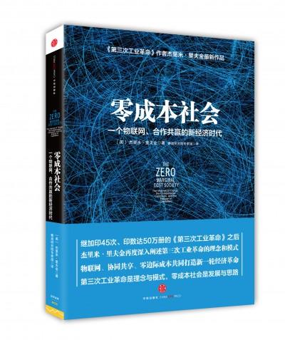 【周末荐书】零成本社会:一个物联网、合作共赢的新经济时代-钛媒体官方网站