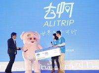 """【今日微钛度】阿里巴巴推出全新旅行品牌""""去啊"""",发力在线旅游"""