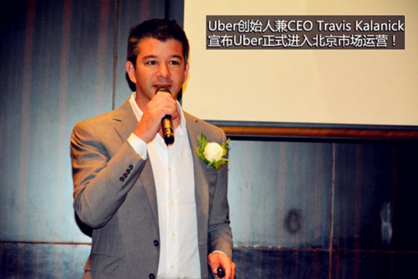 Uber联合创始人