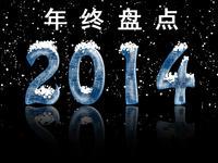 年终盘点2014年十大互联网行业热词
