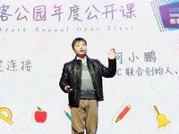 【极客公园创新大会】UC 总裁何小鹏:移动互联网创业第三季才刚开始