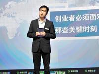 【极客公园创新大会】58 同城 CEO 姚劲波:创业者必须面对的那些关键时刻