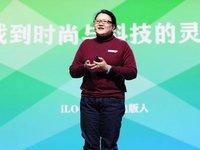 【极客公园创新大会】iLook杂志出版人洪晃:找到时尚与科技的灵犀