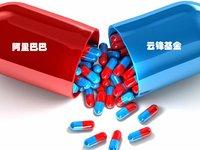 【今日看点】阿里1.7亿美元投资中信21CN:网上卖药