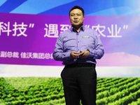 陈绍鹏:科技如何点亮农业