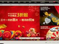 银泰网:与品牌商共舞