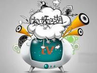 面对网络视频的冲击 电视未来的八大转型