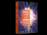 """【周末荐书】王石:贯穿《文明之光》的三个""""意"""""""