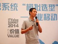 用友杨黎:拥抱互联网 企业应用快速移动化