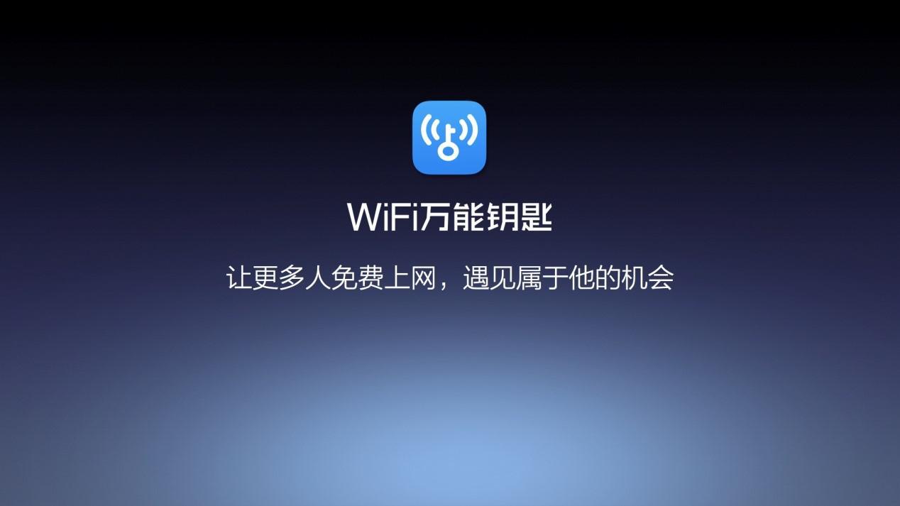 WiFi万能钥匙O2O分享会 陈大年演讲实录 PPT精选 上