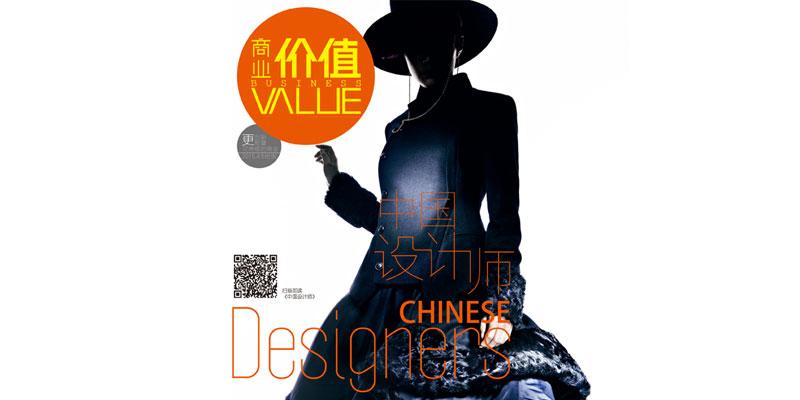 中国独立设计师系列