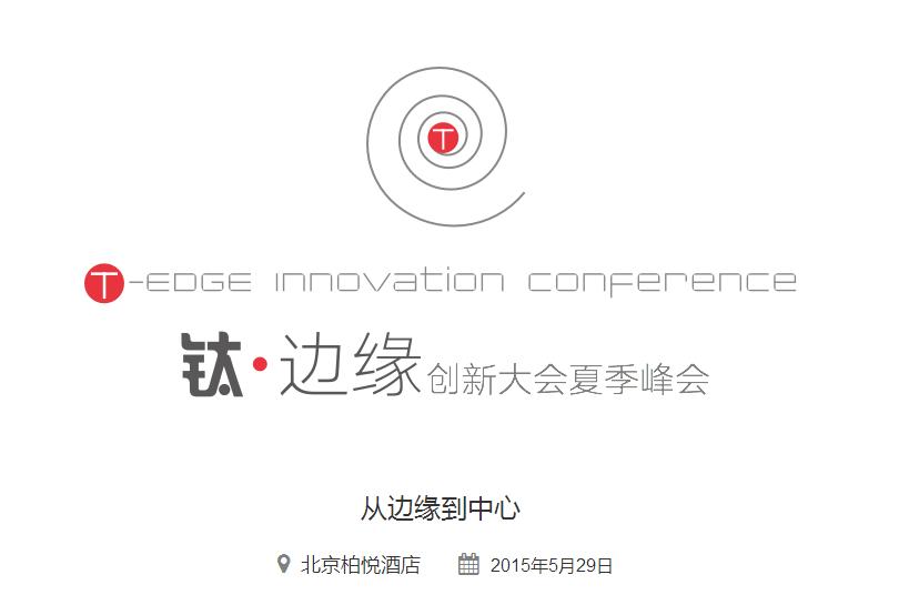 钛∙边缘创新深圳论坛,干货都在这里