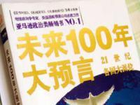 《未来100年大预言——21世纪各国大派位》