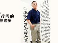 刘博:字里行间的沉淀与修炼