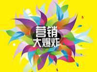 【营销大爆炸】2013年度创新营销杰出案例