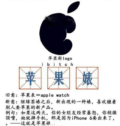 """为什么那么多人甘愿成为""""苹果婊""""?-钛媒体官方网站"""