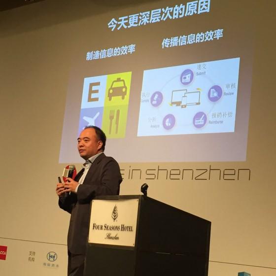 【钛·边缘创新】全时陈学军:SaaS在中国将是一个千亿级市场-钛媒体官方网站