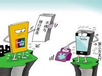"""国内清算市场要放开啦,支付宝、微信支付、工行有望成为""""新银联"""""""