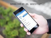 WiFi万能钥匙股权众筹高达77亿认购额的启示,让用户成为股东