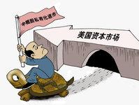 【钛晨报】当当和YY也要退市了,中概股私有化狂潮根本停不下来