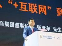 张近东:互联网时代,企业要有发烧精神