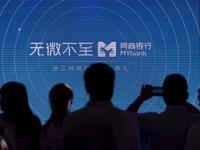 "Voilà, Alibaba's Online Bank Service ""Mybank"""