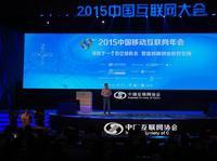 俞永福:传统互联网已经没有什么肉,只剩汤了