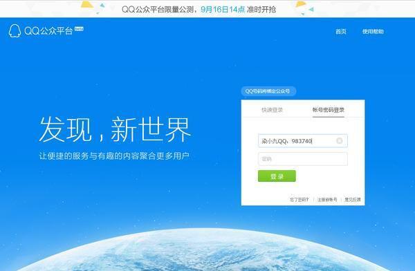 QQ公众平台:只有腾讯才能玩起来的左右互补-钛媒体官方网站