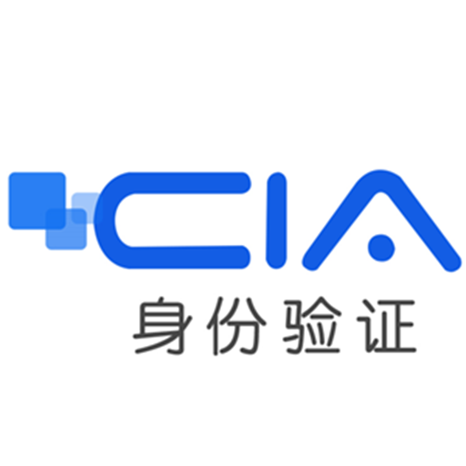 CIA身份验证