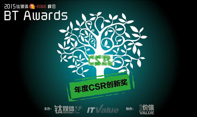 年度CSR创新奖