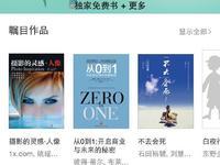 当 iBooks 不再是一个空书架,苹果能否唤醒沉睡的中国用户?