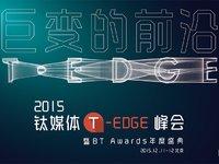 BT Awards 2015年度创新评选启动,把今年最值得记住的名字留下